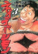 Nature Jimon 3 Manga