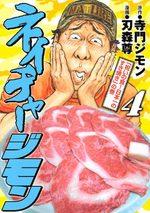 Nature Jimon 4 Manga