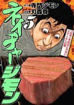 Nature Jimon 5 Manga