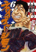 Nature Jimon 6 Manga