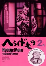Hyôge Mono 2