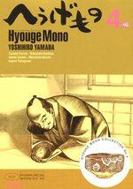 Hyôge Mono 4