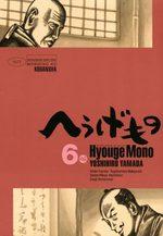 Hyôge Mono 6