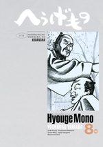 Hyôge Mono 8