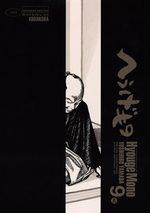 Hyôge Mono 9