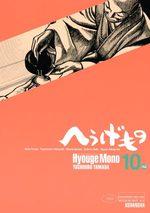 Hyôge Mono 10