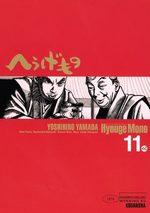 Hyôge Mono 11