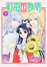 Saiunkoku Monogatari 9 Manga