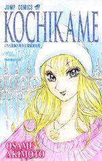 Kochikame 179 Manga