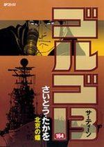 Golgo 13 164 Manga