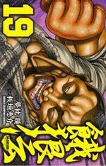 Garouden 19 Manga