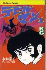 Devil Man 1 Manga
