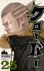Clover 25 Manga