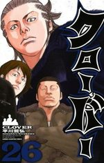 Clover 26 Manga