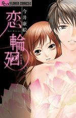 Koi Rinne - Seigetsu Kitan 1 Manga