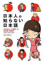 Les Japonais ne savent pas parler le japonais 1 Manga