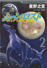 Moon Lost 2 Manga