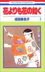 Hana Yori mo Hana no Gotoku # 1