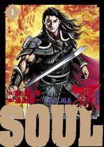 Lord 2 - Soul 1 Manga