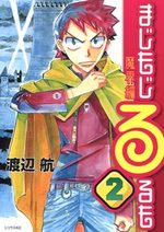 Majimoji Rurumo - Makai-hen 2