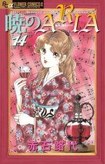 Akatsuki no Aria 14