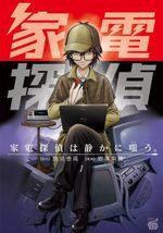 Kaden Tantei ha Shizuka ni Warau. 1 Manga