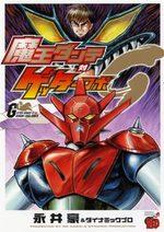 Maô Dante Tai Getter Robo G 1 Manga