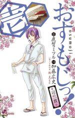 Osumoji! - Tsukasa no Ikkan 1 Manga