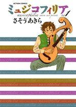 Musicophilia 1