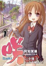 Saki Achiga-hen 1 Manga
