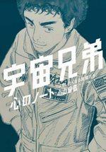 Uchû Kyôdai 1 Fanbook