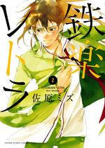 Le Chant des Souliers rouges 2 Manga
