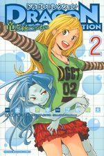 Dragon Collection - Ryû wo Suberumono 2 Manga