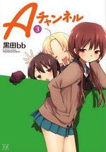 A Channel 3 Manga