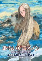Souvenirs d'Emanon 1 Manga