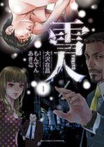 Yukito 1 Manga