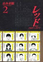 Red - YAMAMOTO Naoki 2 Manga