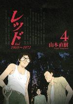 Red - YAMAMOTO Naoki 4 Manga