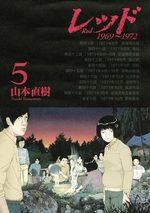 Red - YAMAMOTO Naoki 5 Manga
