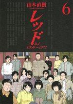 Red - YAMAMOTO Naoki 6 Manga