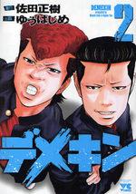Demekin 2 Manga