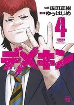 Demekin 4 Manga