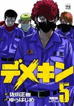 Demekin 5 Manga