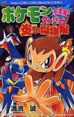 Pokémon Donjon Mystère : Explorateurs du Temps & Explorateurs de l'Ombre 1 Guide
