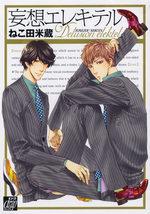 Electric Delusion 1 Manga
