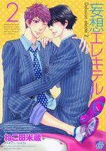 Electric Delusion 2 Manga