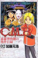 C.M.B. - Shinra Hakubutsukan no Jiken Mokuroku 2 Manga