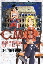 C.M.B. - Shinra Hakubutsukan no Jiken Mokuroku 4 Manga