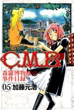 C.M.B. - Shinra Hakubutsukan no Jiken Mokuroku 5 Manga