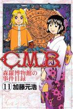 C.M.B. - Shinra Hakubutsukan no Jiken Mokuroku 11 Manga